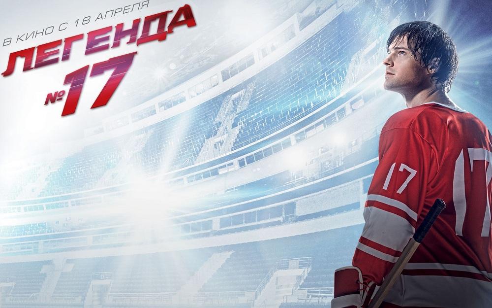 Постер фильма Легенда №17